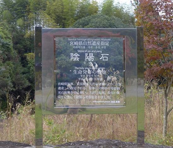 陰陽石 (4)