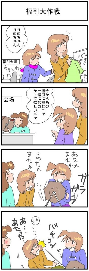 福引大作戦2.