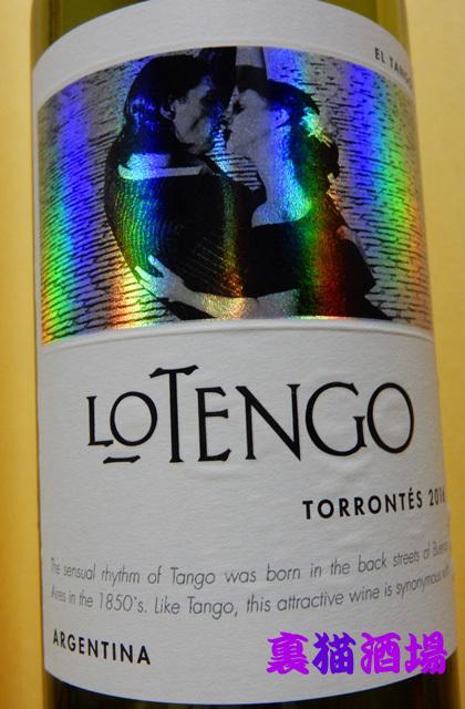 1月4日南米ワイン2