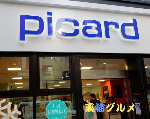 1月20日Picard