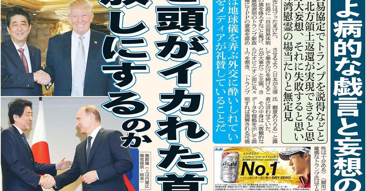 日刊ゲンダイの安倍外交評「なぜ頭がイカれた首相を野放しにするのか」「歴史に名を残す詐欺に加担する共犯メディア」