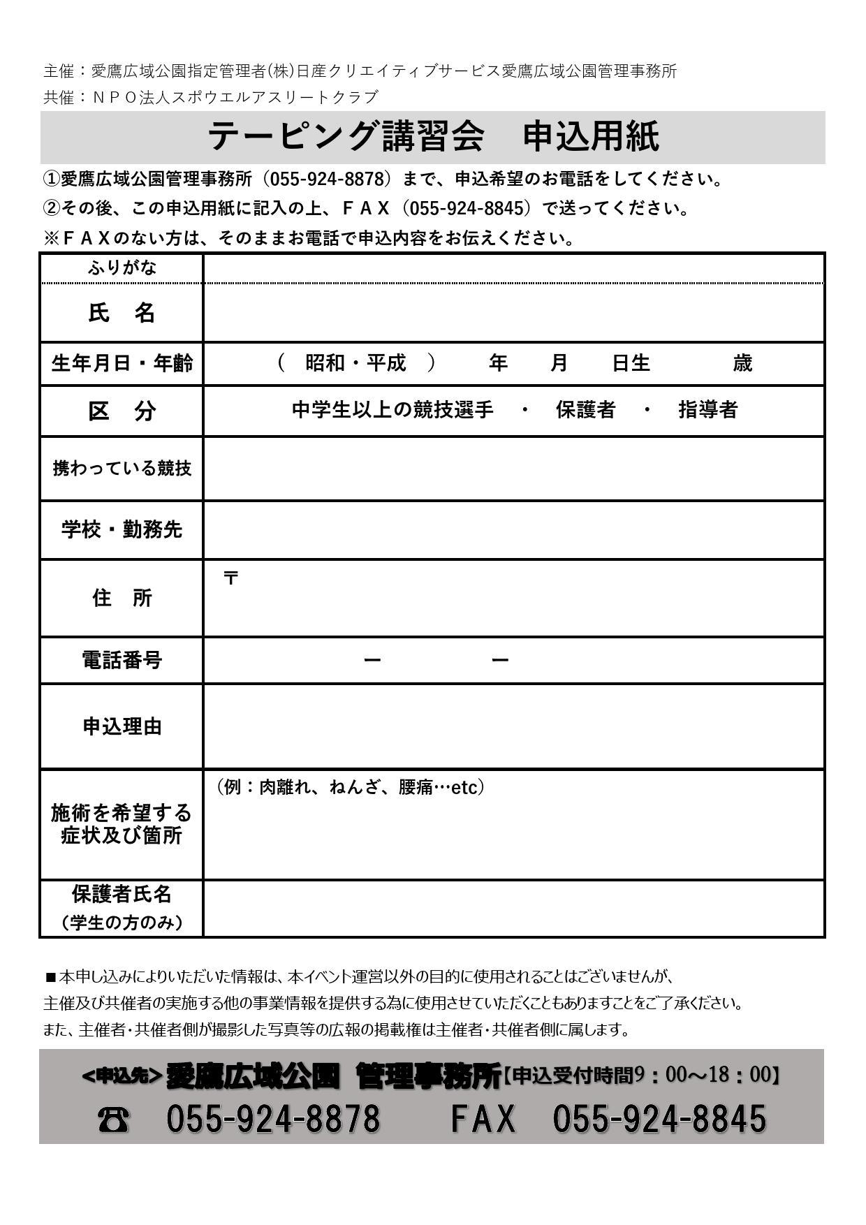 20170129t-ピング申込用紙