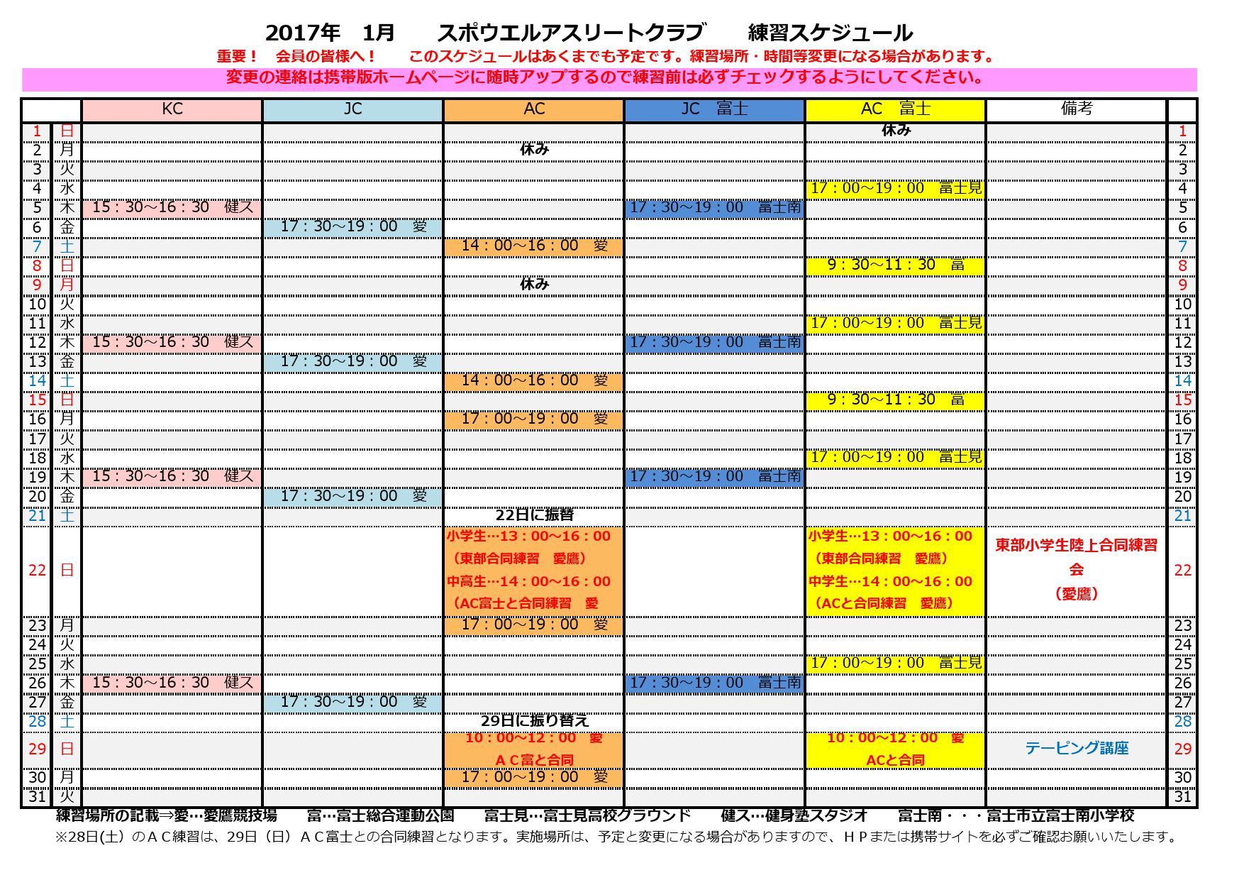 201701スケジュール予定