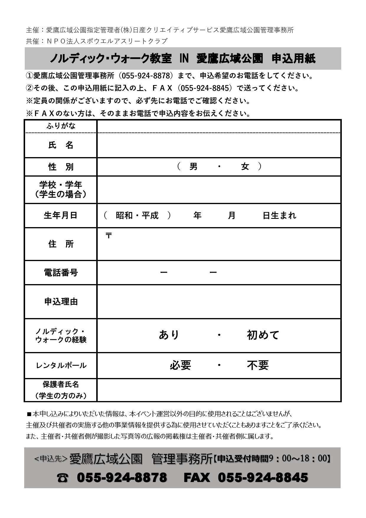 20170219ノルディック・ウォーク申込