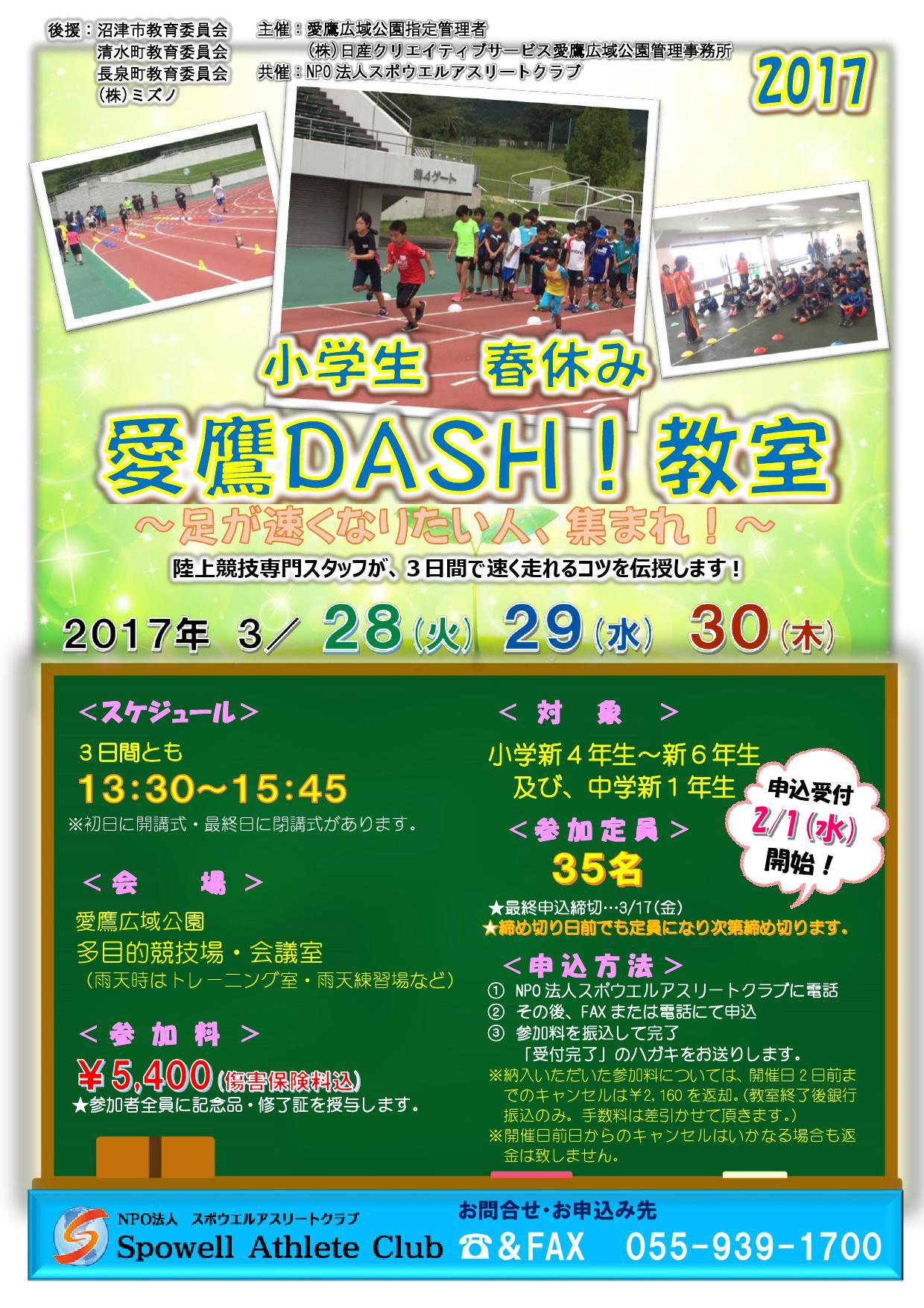 春DASH2017ちらし20170201