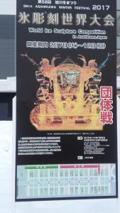 世界氷彫刻大会ポスター