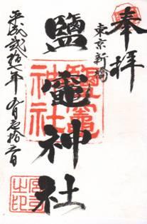 鹽竈神社・御朱印