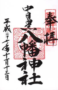 中目黒八幡神社・御朱印