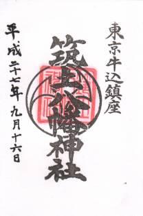 筑土八幡神社・御朱印