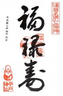 今戸神社・御朱印(福禄寿)