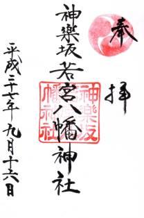 神楽坂若宮八幡神社・御朱印