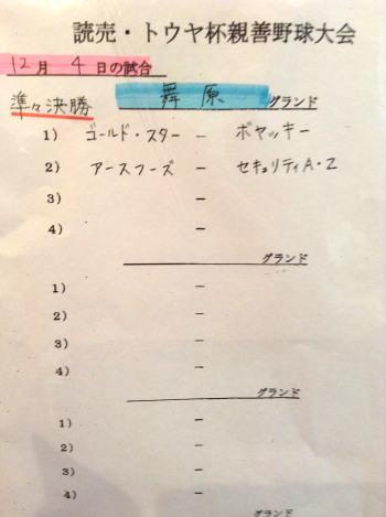 2016-11-27 14.25.09 四日組み合わせ