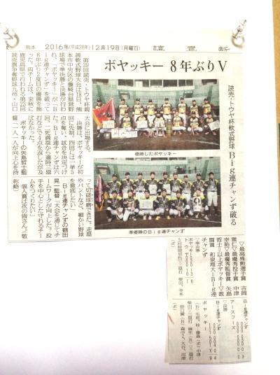 2016-12-19 09.44.49 読売新聞掲載記事 19日朝刊