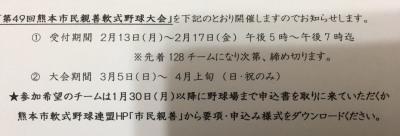 2017-02-02 15.32.57親善募集要項