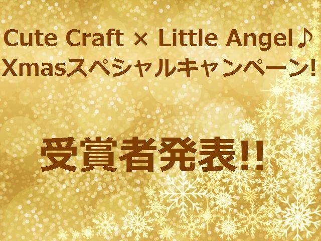 「Cute Craft × Little Angel♪ Xmasスペシャルキャンペーン! 」
