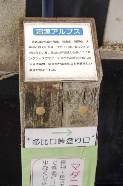 沼津アルプス-1_01