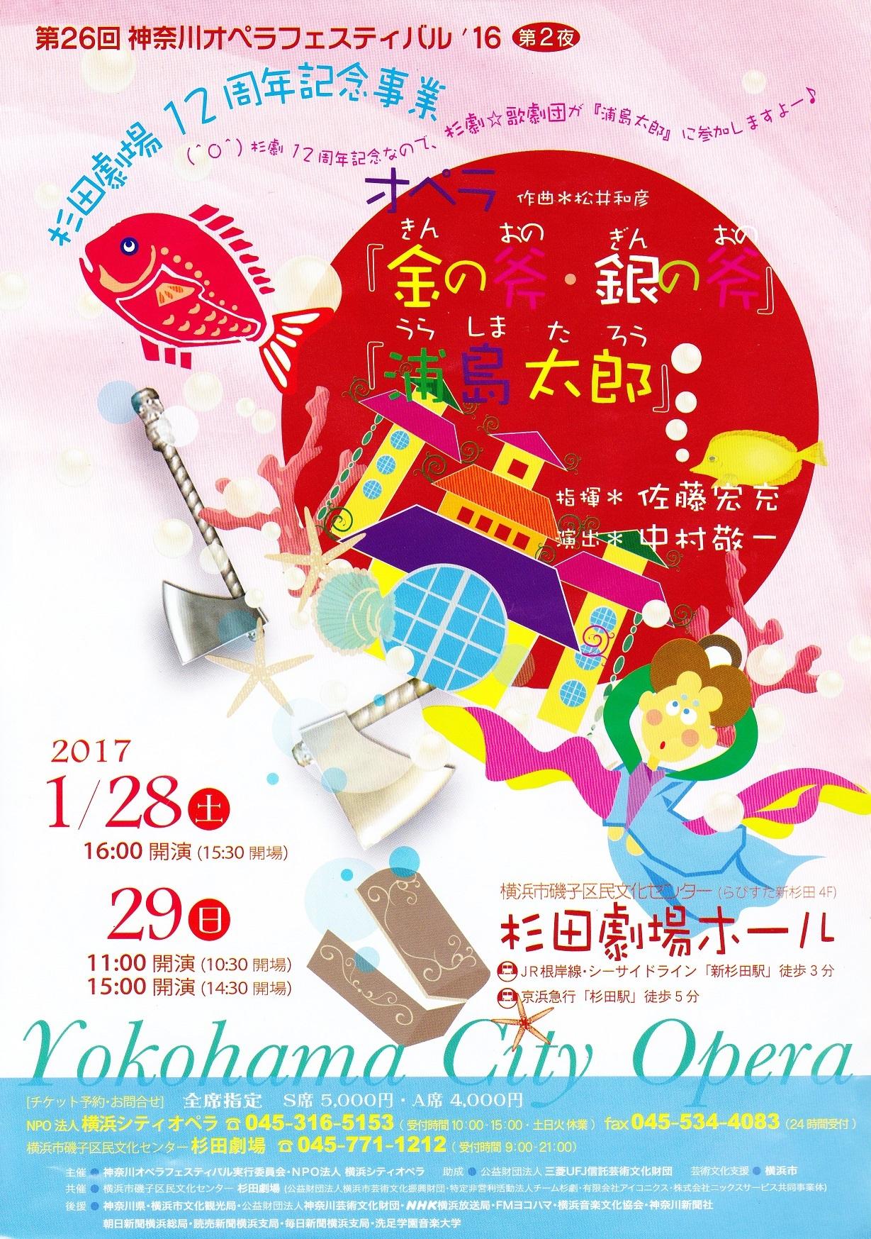 横浜シティオペラ公演チラシ1