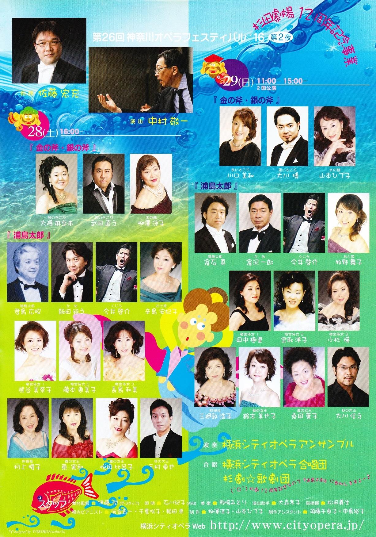 横浜シティオペラ公演チラシ2