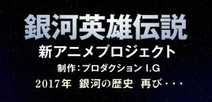 銀河英雄伝説2