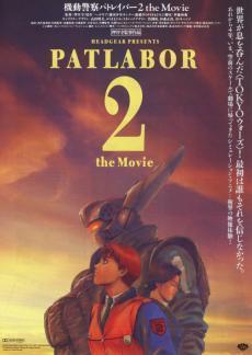 機動警察パトレイバー2 the Movie2