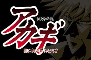 闘牌伝説アカギ2