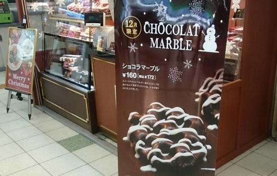 ショコラマーブル
