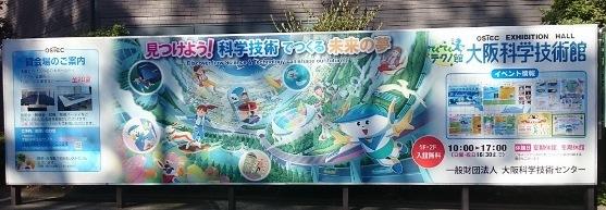 大阪科学技術館02