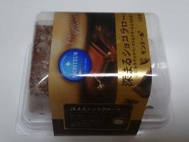 深まるショコラロール 01