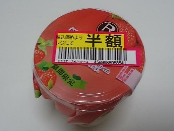 プリンパフェ苺