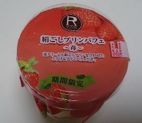 プリンパフェ苺01