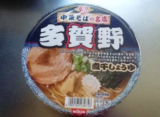 多賀野 煮干しょうゆ