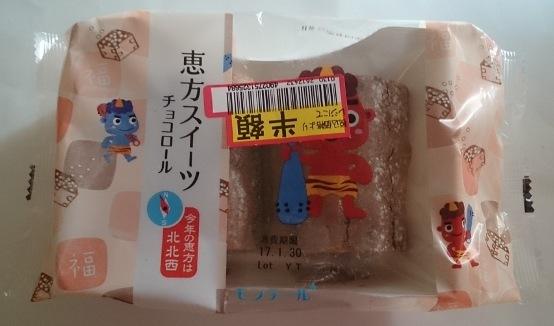 恵方スイーツチョコロール