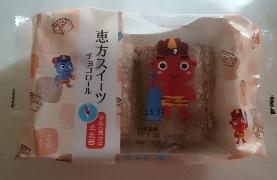 恵方スイーツチョコロール01