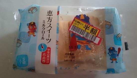恵方スイーツミルクロール