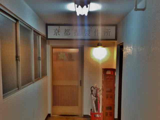 京都捏製作所2