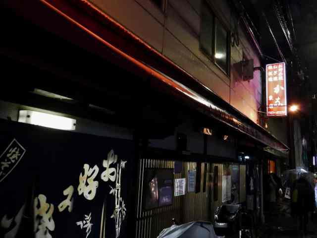 かな東店1