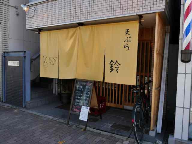 天ぷら鈴1