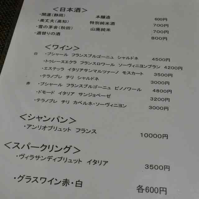 天ぷら鈴3