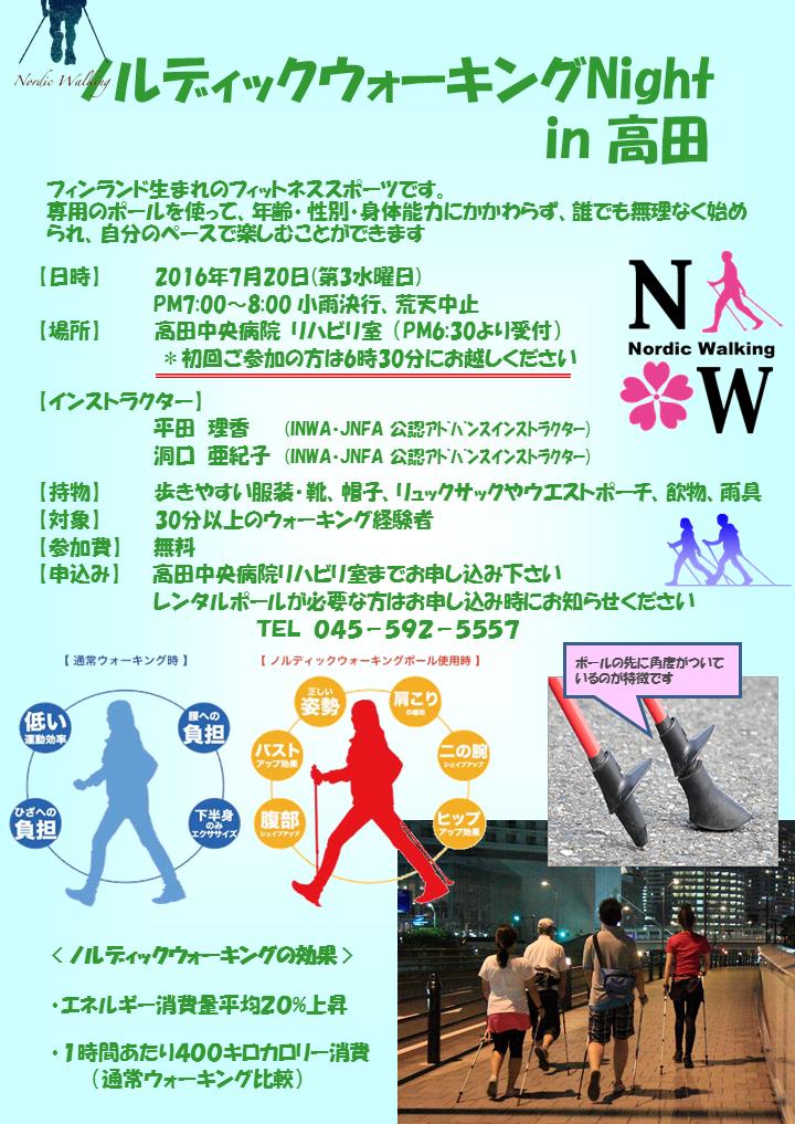ノルディックウォーキングNight in 高田 7月