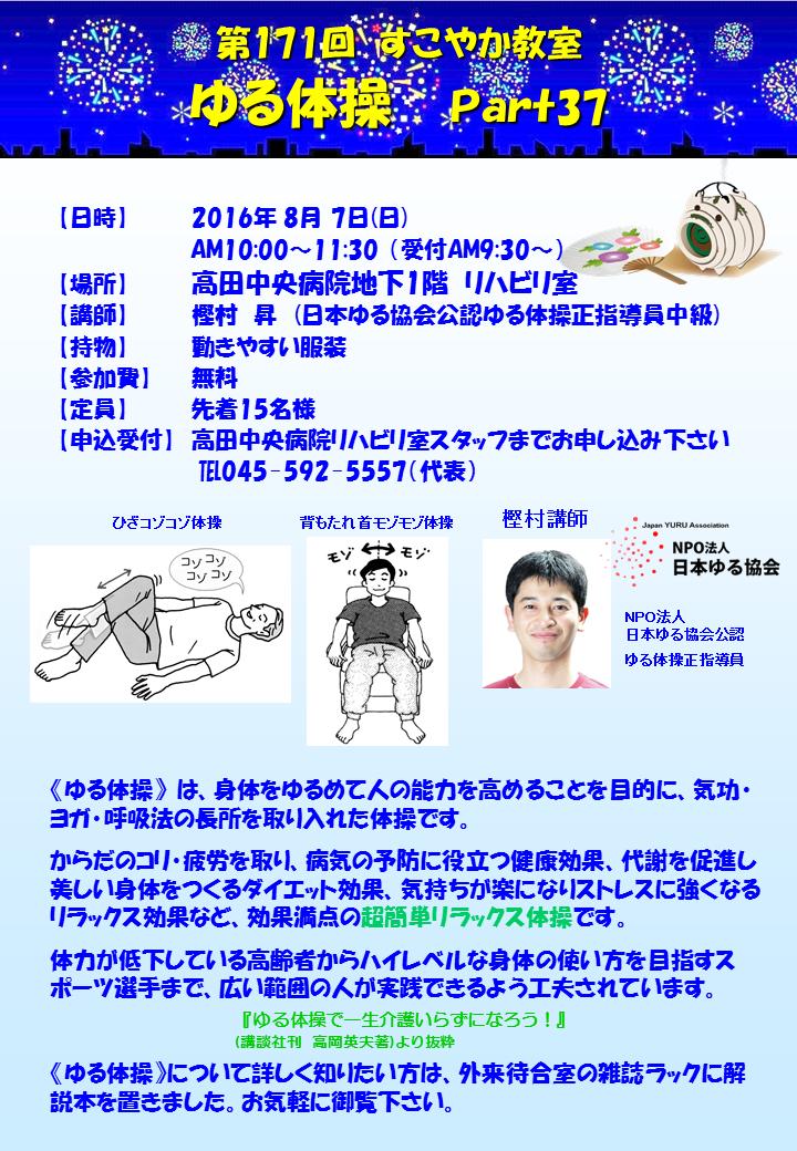 第170回 すこやか教室 ゆる体操 Part37