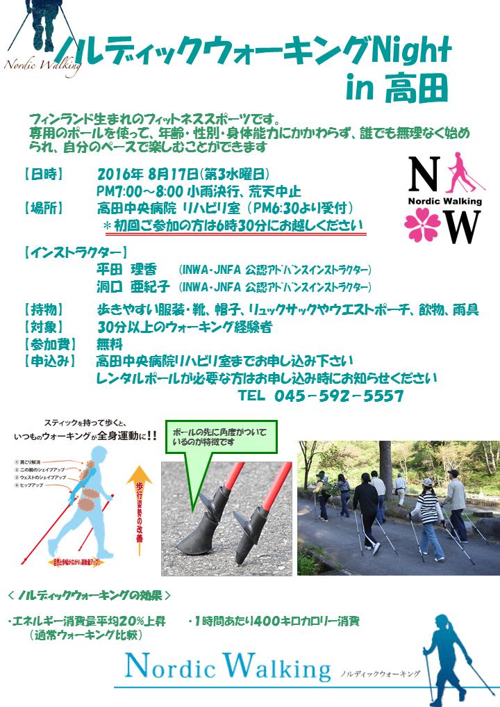 ノルディックウォーキングNight in 高田 8月