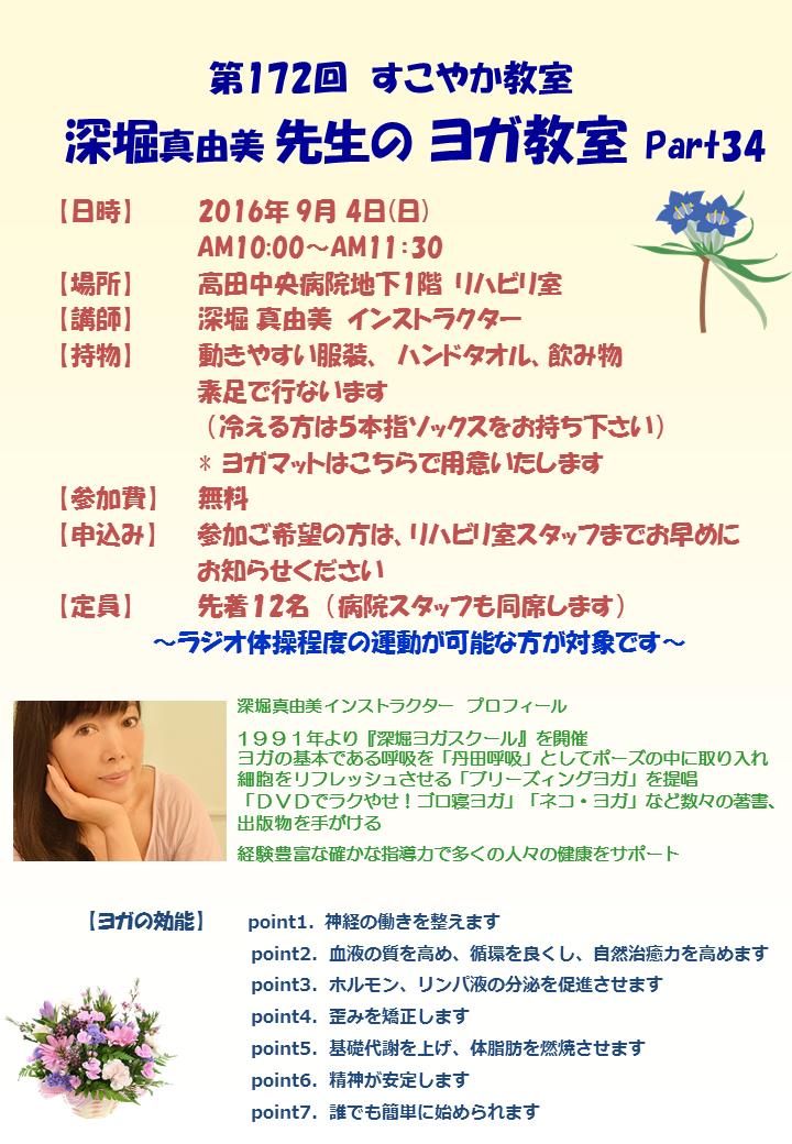 第172回すこやか教室(ヨガ)Part34