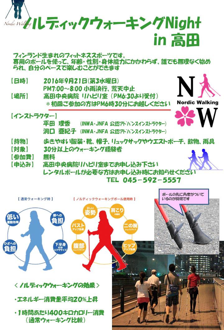 ノルディックウォーキングNight in 高田 9月