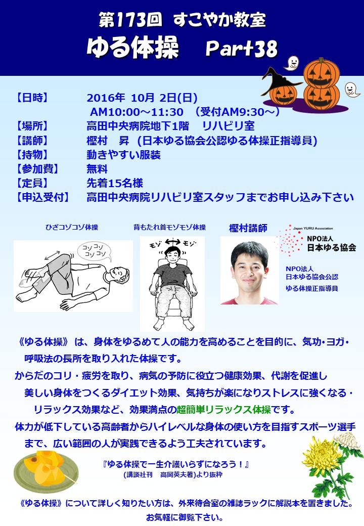 第173回すこやか教室(ゆる体操)part38