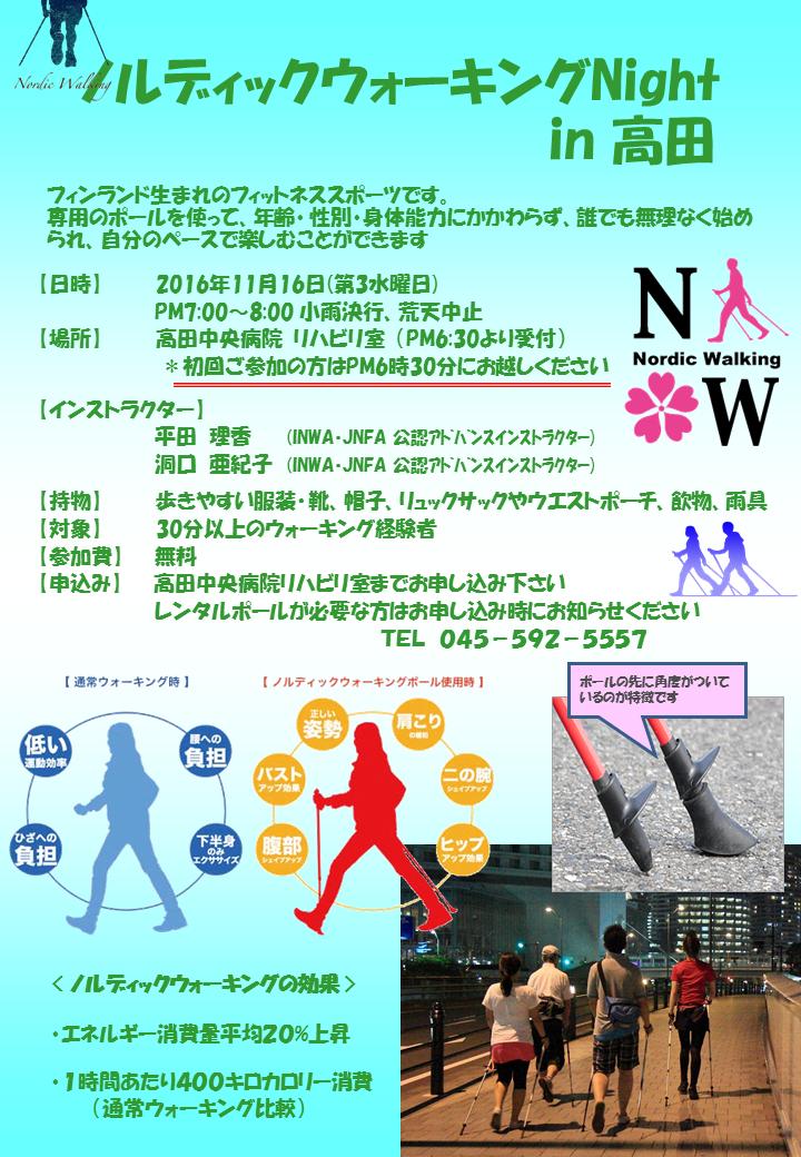 ノルディックウォーキング Night in高田 11月