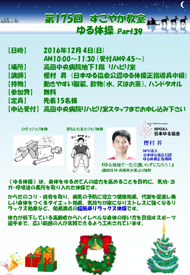 第175回すこやか教室(ゆる体操)part39