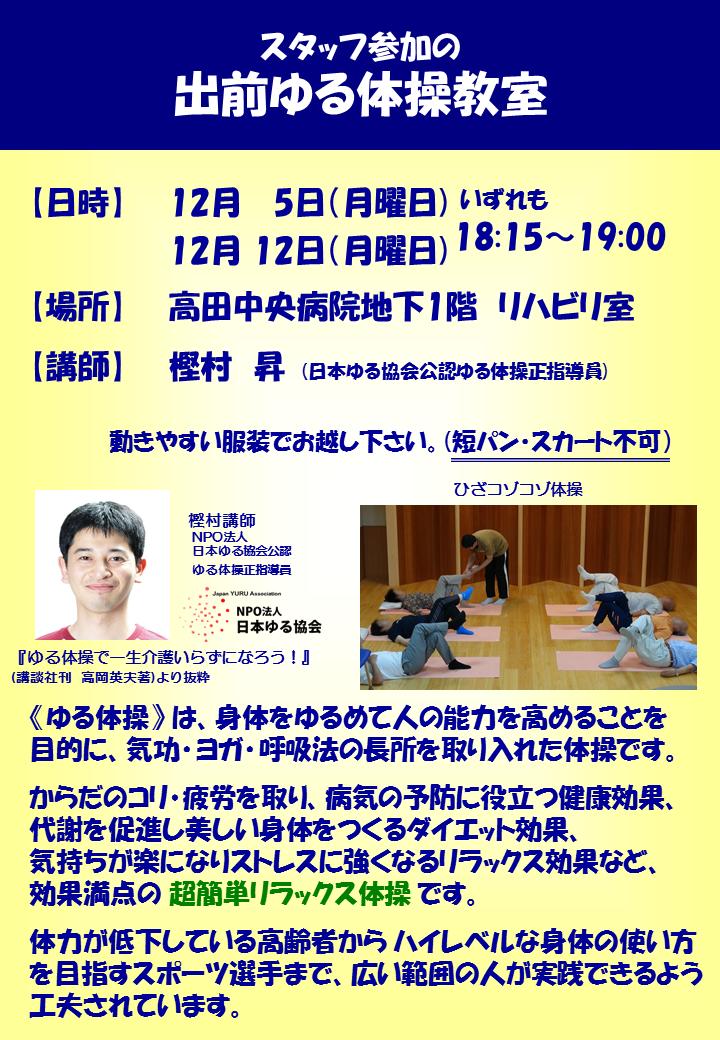 スタッフ参加の出前ゆる体操教室 12月