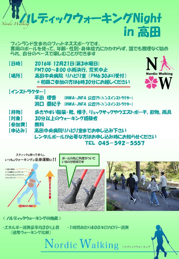 ノルディックウォーキング Night in高田 12月