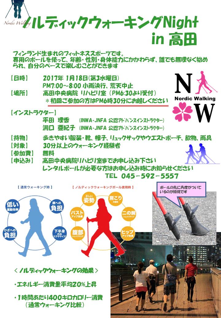 ノルディックウォーキング Night in高田 1月