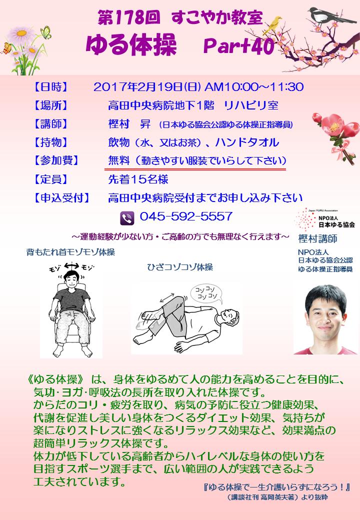第178回すこやか教室(ゆる体操)part40